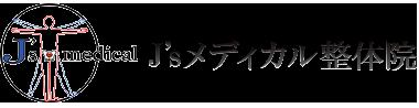 たまプラ-ザで整体を受けるなら【口コミランキング1位】J'sメディカル整体院 ロゴ