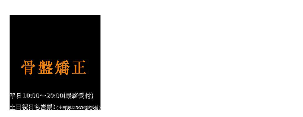 たまプラ-ザで整体を受けるなら【口コミランキング1位】J'sメディカル整体院 メインイメージ