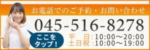 045-516-8278